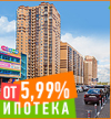 Квартиры рядом с метро от 2,7 млн руб.
